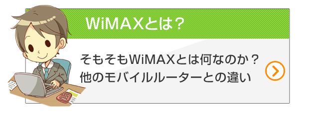 WiMAXとは?